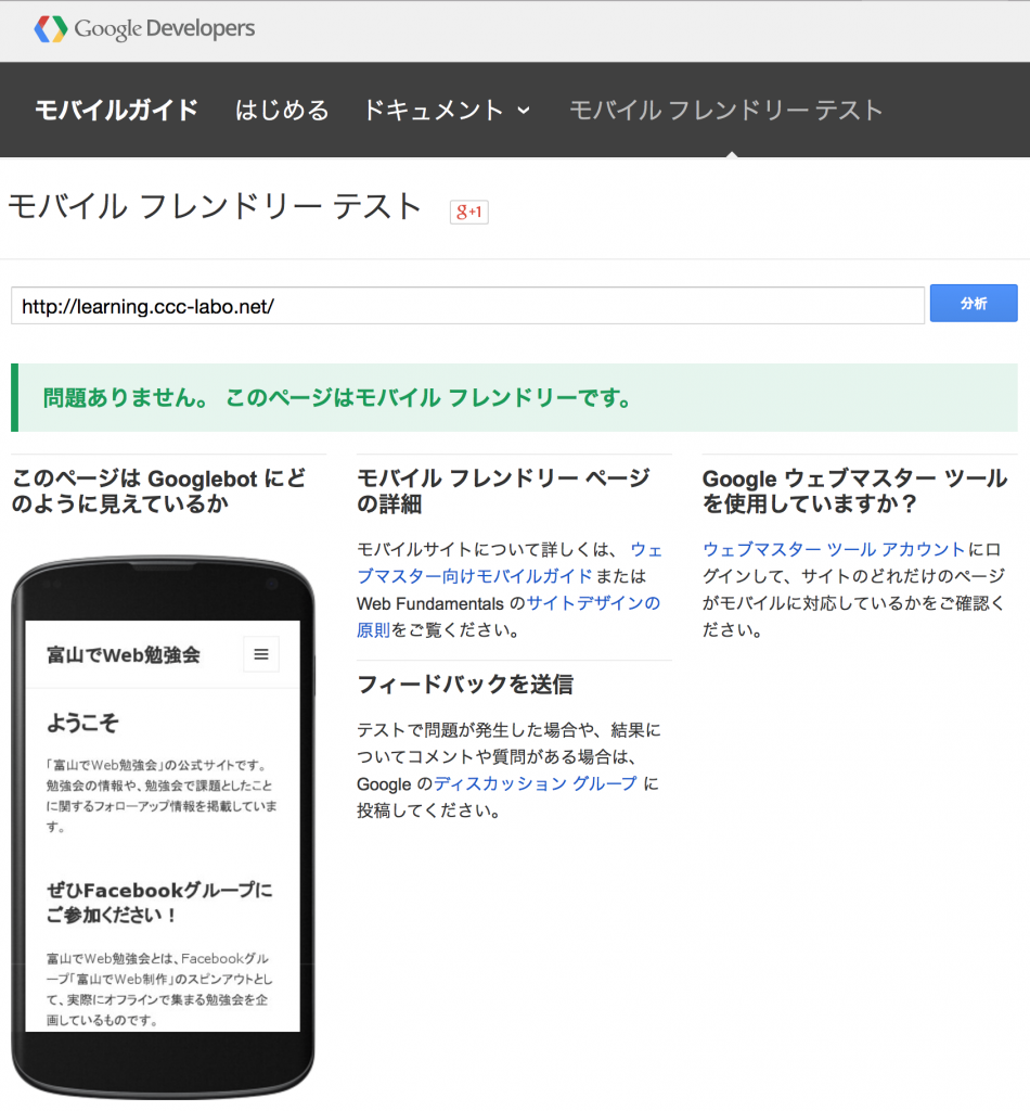 スクリーンショット 2015-07-16 20.42.46