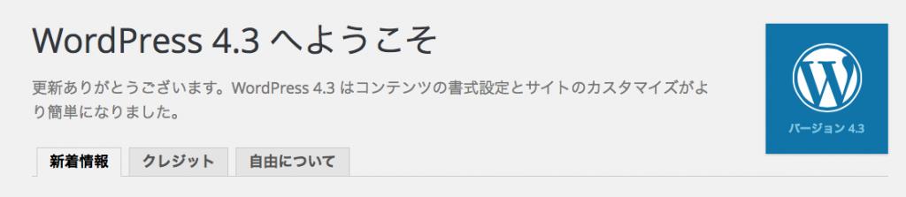 スクリーンショット 2015-08-20 14.26.22