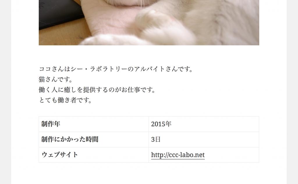 スクリーンショット 2015-08-21 11.59.31