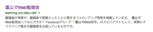 Googleで「富山でWeb勉強会」の検索結果