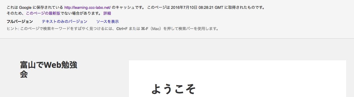 このページは 2016年7月10日 08:28:21 GMT に取得されたものです。 と、あります。