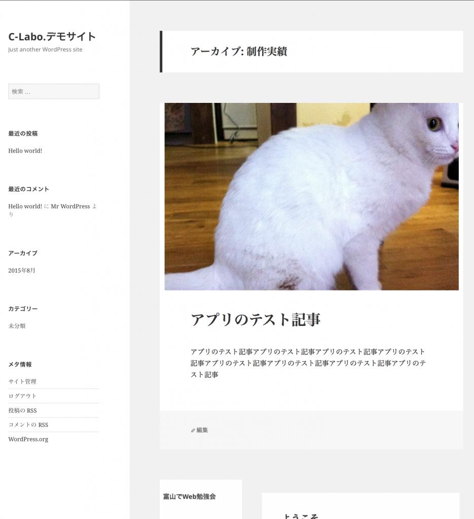 スクリーンショット 2015-08-29 10.09.33